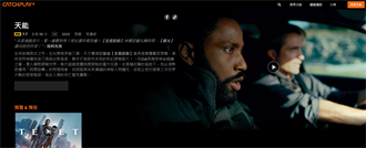 CATCHPLAY+ 12月強片橫掃全台《天能》《鋼鐵雨:深潛行動》看到飽
