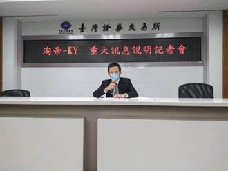 淘帝-KY接受終止德昌聯合會計師委任