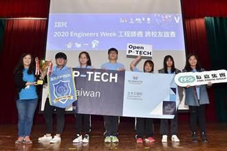 IBM攜手中鋼等企業舉辦「科技教育週」活動