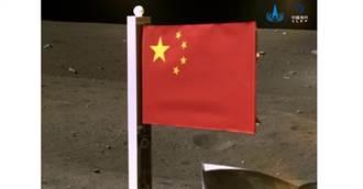 陸航天局公佈嫦娥5號月表五星紅旗展示現場照片