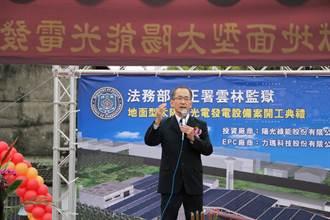 雲林監獄地面型太陽光電標案 4日動工興建