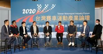 首屆賽車產業論壇 台中動起來