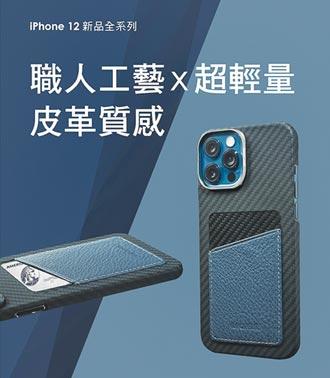 iPhone 12皮革口袋保護殼 MON CARBONE引領時尚潮流