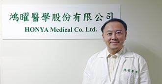 鴻曜醫幹細胞製劑 推向國際市場