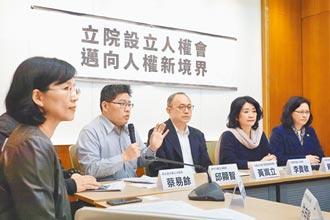 人權會職權法草案  陳菊將撤案