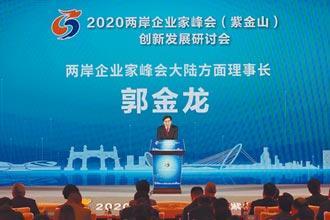 兩岸企業家峰會9日登場 首次不簽MOU