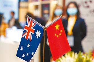 澳國會扮黑臉 總理再向陸示好