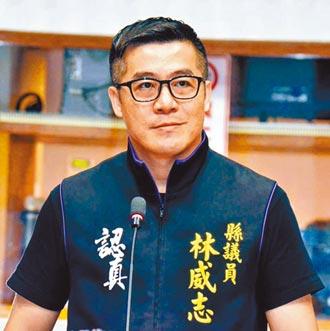 林威志涉貪 臨會期不得羈押