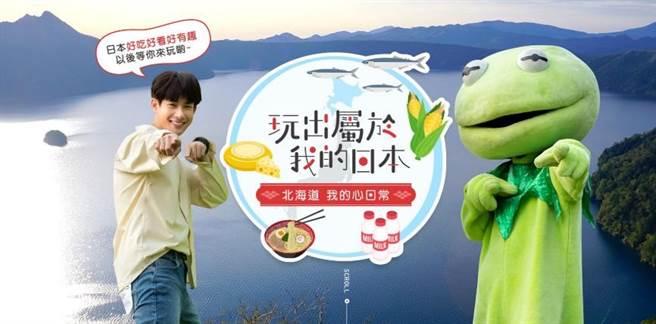 食尚玩家蛙蛙及主持人卢彦泽和北海道的小蛙透过视讯玩北海道。(图/截取自官方网站)