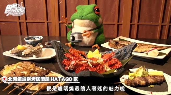 北海道炉边烤居酒屋HATAGO家。(图/截取自食尚玩家影片)