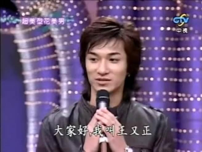 王又正曾上节目《我猜我猜我猜猜猜》。(图/翻摄自脸书)