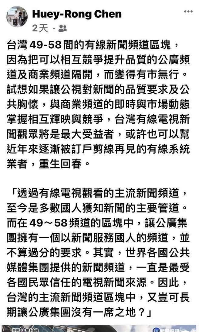 NCC宣判中天新聞台撤照而即將關台,公廣集團已表達高度意願進駐52頻道,擔任NCC鑑定人的文化大學新聞系副教授陳慧蓉,近日也在個人臉書發文支持此作法。(李侑珊翻攝)