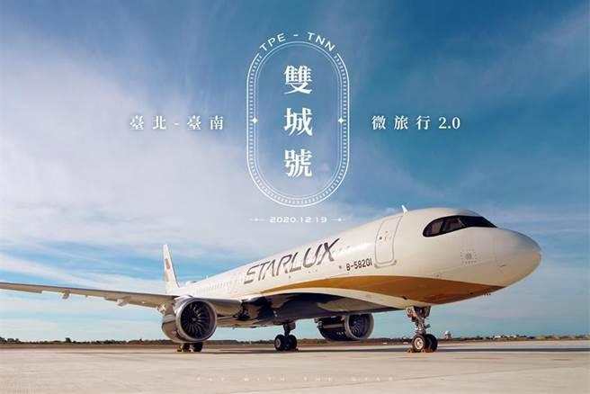 星宇航空台北-台南雙城號。圖/星宇提供
