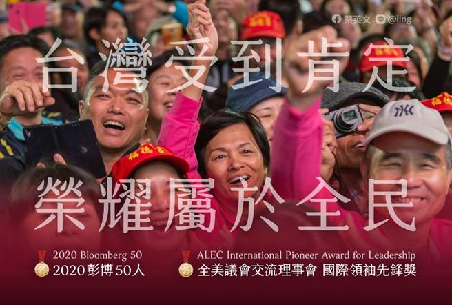 台湾防疫表现和蔡总统都受到外媒肯定。(画面取自蔡英文总统脸书)