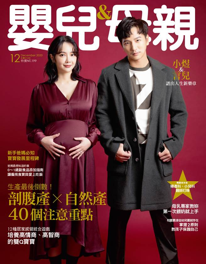 【嬰兒與母親】2020年12月號