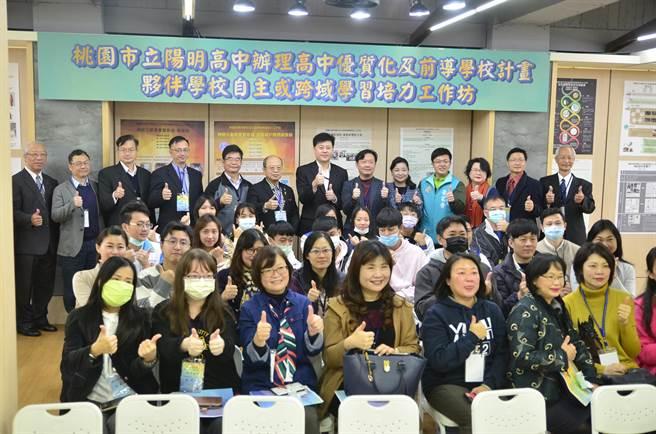為培養學生自主學習,桃園市陽明高中4日舉辦夥伴學校自主或跨域學習培力工作坊。(賴佑維攝)