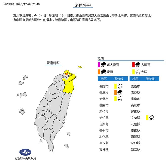 東北季風影響,今(4日)晚至明(5)日台北市山區有局部大雨或豪雨,基隆北海岸、宜蘭地區及新北市山區有局部大雨發生的機率。(圖擷自氣象局)