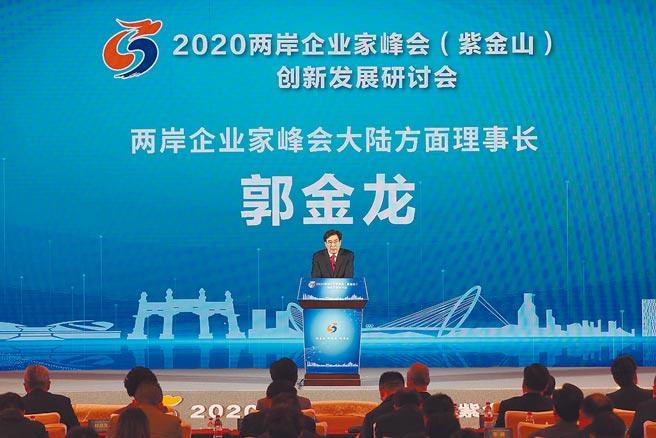 2020兩岸企業家峰會12月9日在台北、廈門兩地視訊連線舉辦,受疫情影響,今年峰會議程將濃縮在1天完成。(中新社)