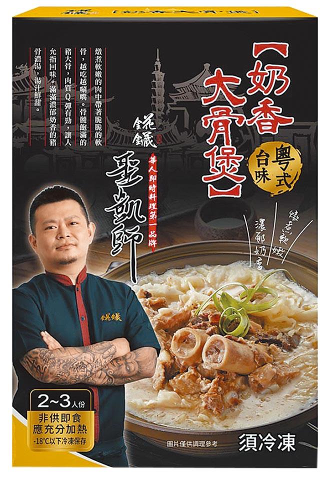 家樂福新品「錵鑶奶香大骨煲」,與名廚聖凱師聯名,使用多種新鮮蔬果、豬大骨熬製而成,1200g,399元。(家樂福提供)