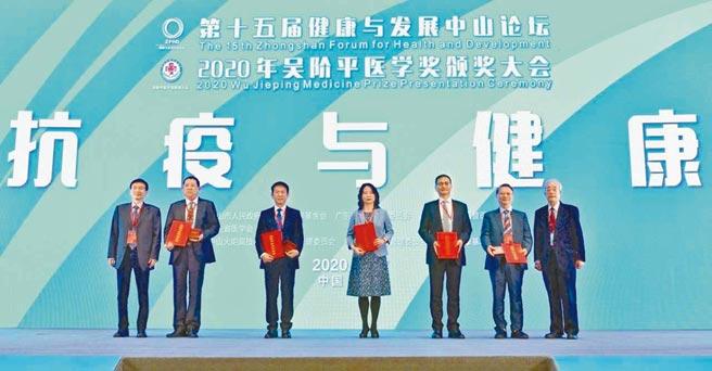 大會向2020年吳階平醫藥創新獎獲得者頒獎。(夏升權攝)
