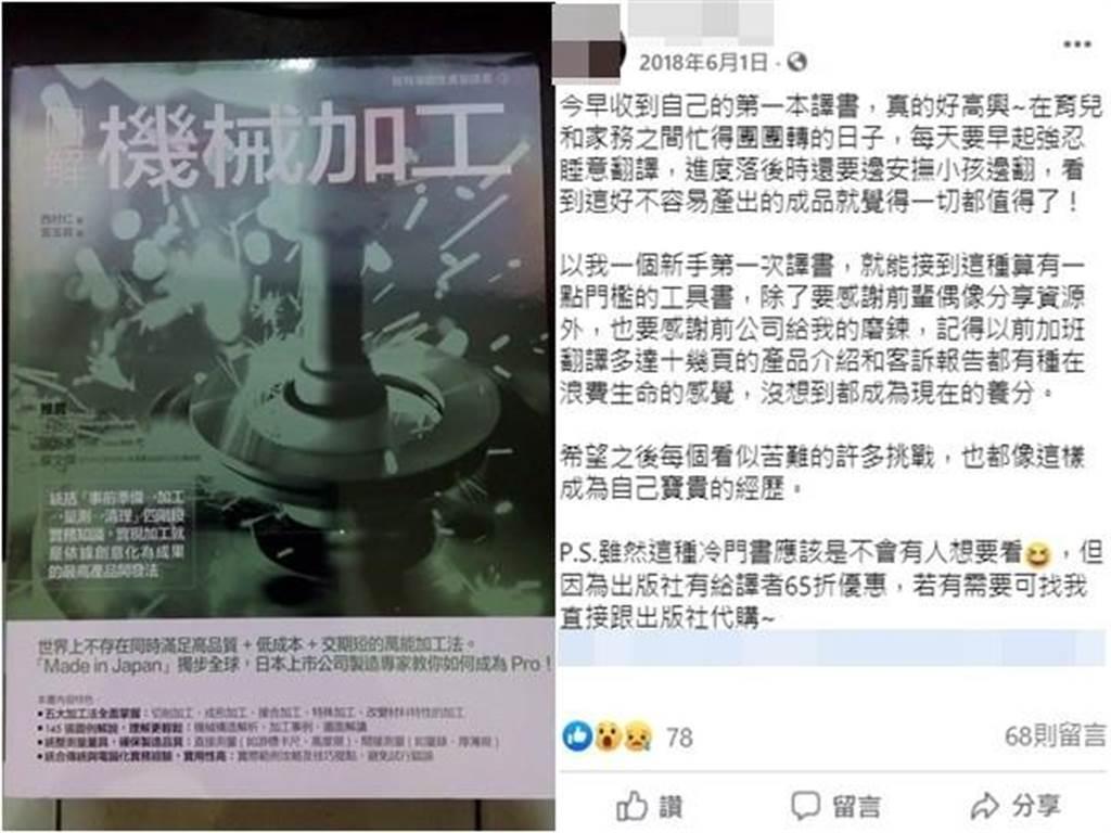 受害人2018年6月獨立完成第一本翻譯著作後,在臉書寫下艱辛過程與感謝幫助她的人。(圖/翻攝自受害人臉書)