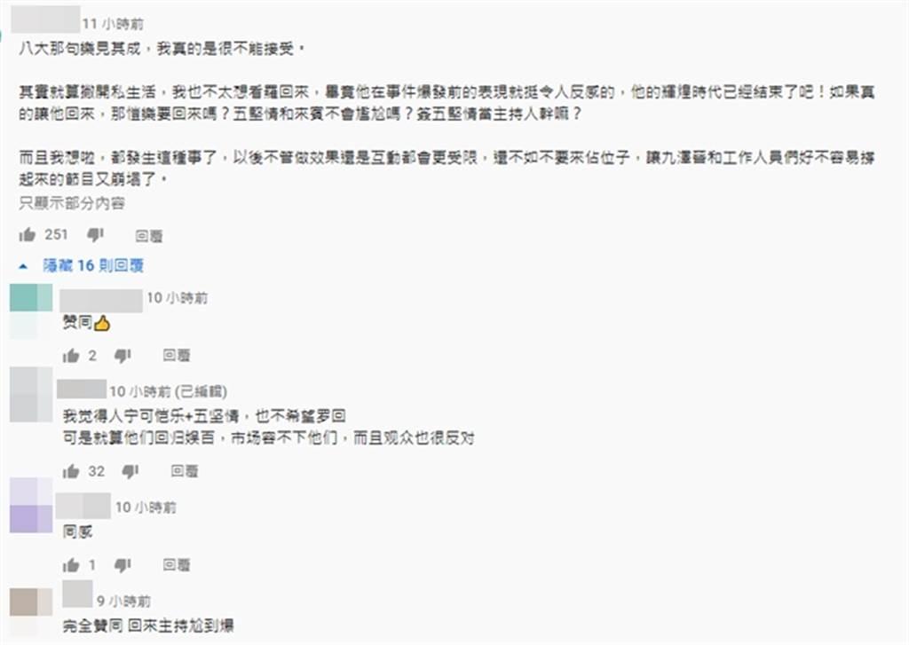 網友在《娛百》Youtube抗議。(圖/翻攝自八大電視娛樂百分百 Youtube)