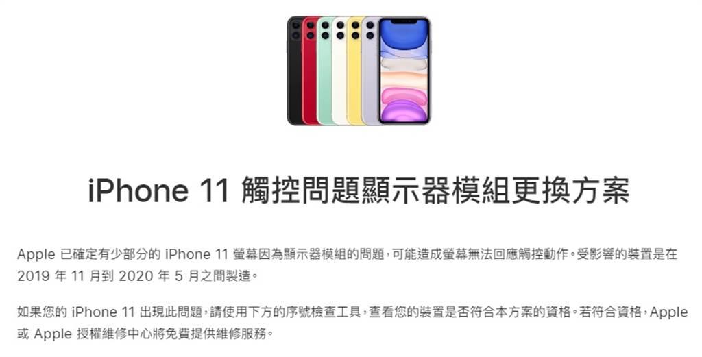蘋果提供iPhone 11 觸控問題顯示器模組更換方案。(翻攝蘋果官網)