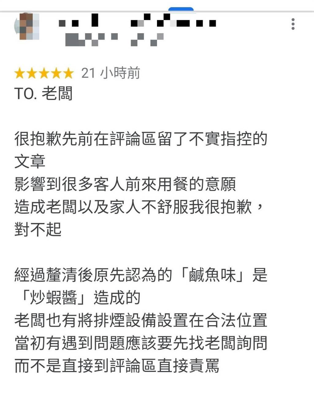 陳的女兒重新貼評論向老闆道歉。(翻攝網路)
