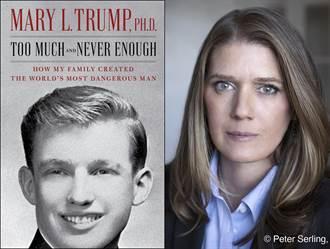 曾出書揭川普內幕 姪女嗆:為了美國 他必須坐牢