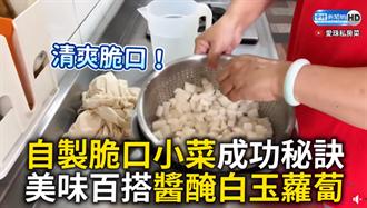 自製脆口小菜成功秘訣 美味百搭醬醃白玉蘿蔔