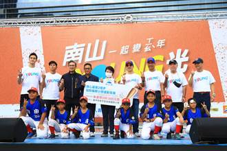 南山Young光运动节 千人齐聚做公益