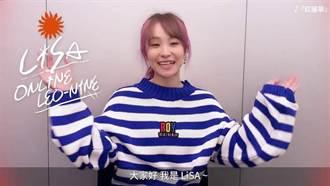 LiSA「今年的漢字」:除了這字沒別的了