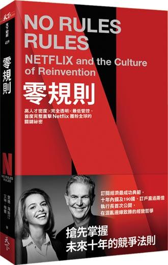 經營策略-Netflix的成功之道-沒有規則的規則