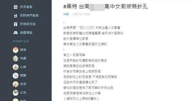 台南某高中傳出男學生裝針孔偷拍女生如廁,匿名者在網路社群PO文批校方處理態度消極。(圖/摘自網路)