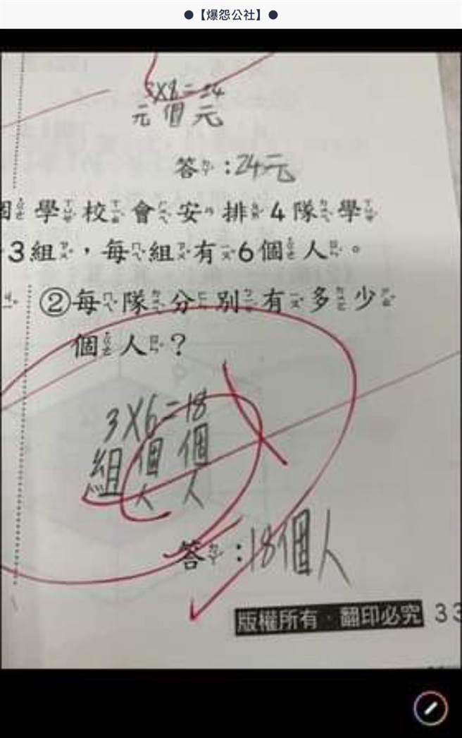 小二數學答案正確被劃叉,家長抱怨「太死板」,網全戰翻。(圖/翻攝自爆怨公社)