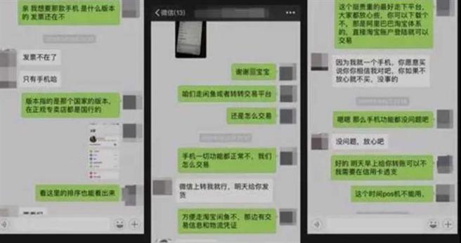 王男向直播主買手機慘遭詐騙。(圖/翻攝自微博)