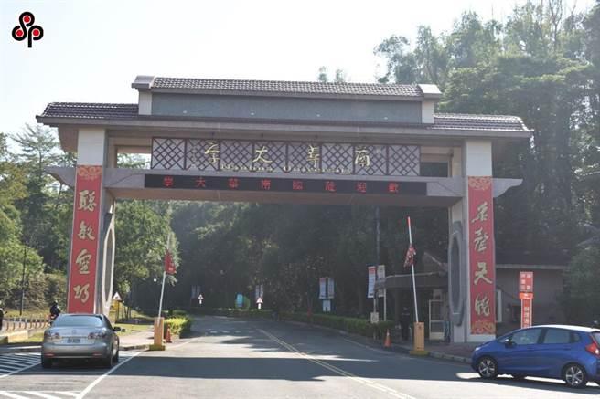 南華大學景圖。(本報資料照)