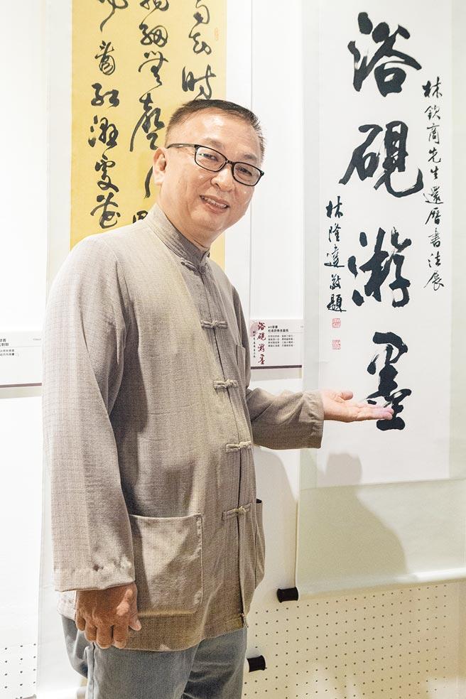 林欽商「浴硯游墨」書法展,分享40年來創作心得。(陳麒全攝)
