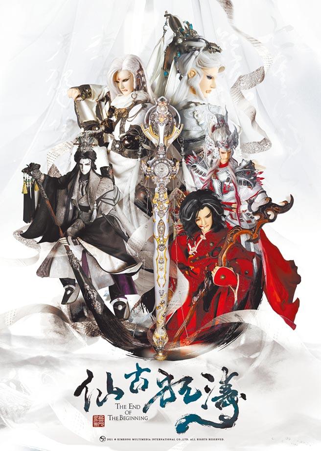 《仙古狂涛》明年元旦将在新光影城举办特映会。(金光多媒体提供)