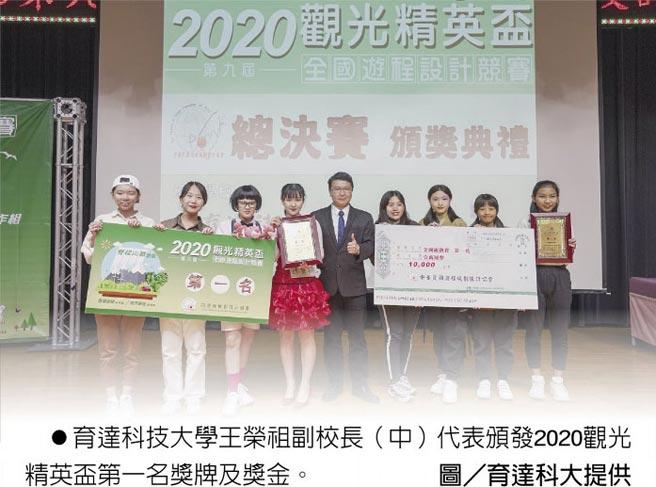 育達科技大學王榮祖副校長(中)代表頒發2020觀光精英盃第一名獎牌及獎金。圖/育達科大提供