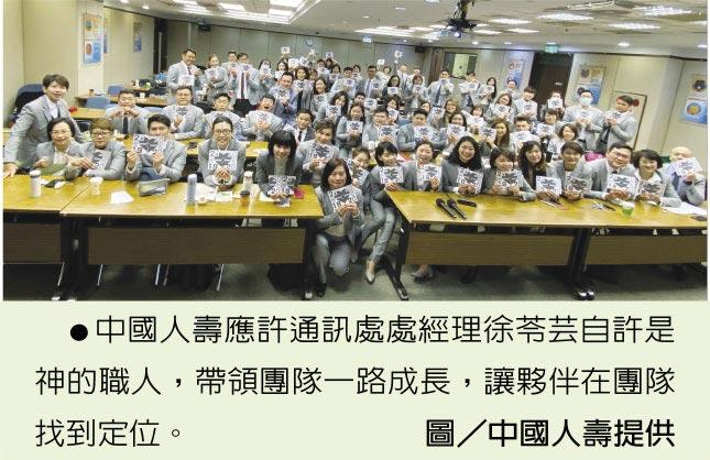 中國人壽應許通訊處處經理徐苓芸自許是神的職人,帶領團隊一路成長,讓夥伴在團隊找到定位。圖/中國人壽提供