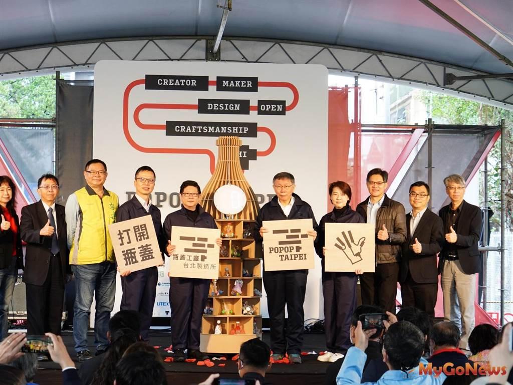 南港瓶蓋工廠台北製造所開幕 柯文哲:未來五年 南港成為北市最大亮點(圖/台北市政府提供)