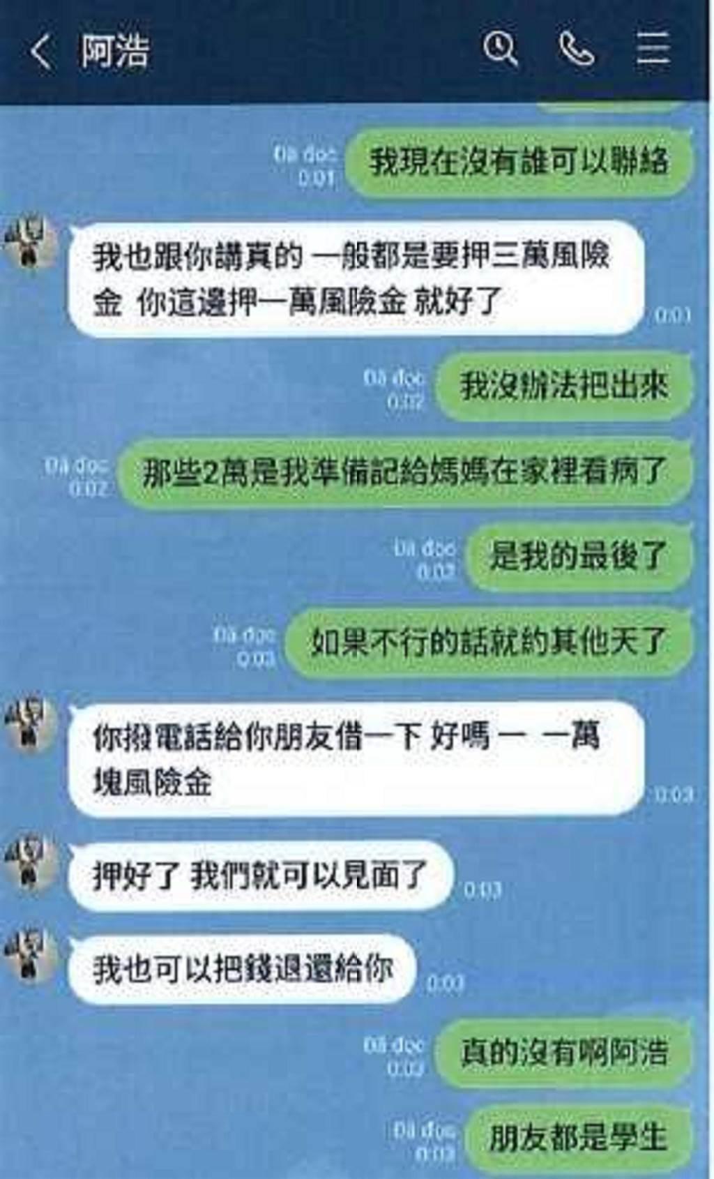 梁姓男大生在同志交友軟體,遇到假援交詐騙。(警方提供/胡欣男台北傳真)
