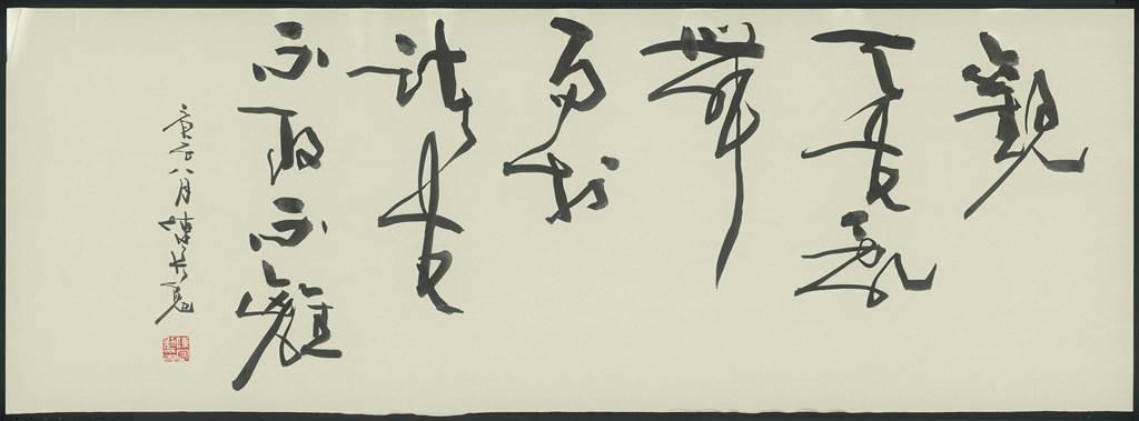 書法家陳宏勉近期舉辦個展,盼看展者在他的字句裡感受到一股平靜的力量。圖為作品之一《行草維摩經句》。(沾美藝術提供)