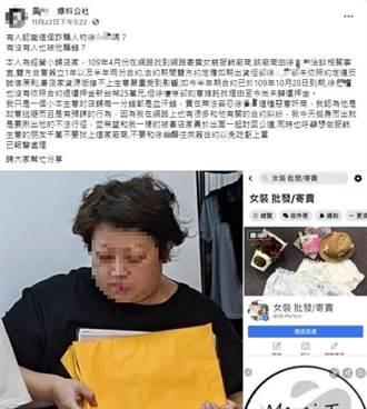 網路服飾寄賣合約糾紛 女子控廠商詐欺至少9人受害
