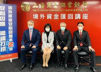 把握境外資金匯回最後一年 上海銀辦稅務講座