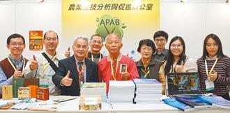 臺灣智慧農業週闢30場次媒合 APAB牽線 拓農業生技商機