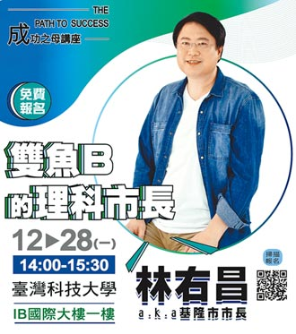 THE PATH TO SUCCESS 成功之母 基隆在地市長 12/28 will change U