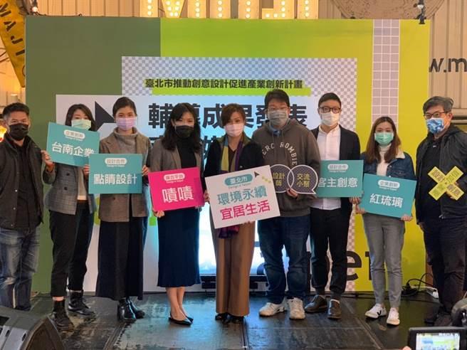 打造永續宜居生活的臺北,設計@臺北成果發表會登場。(產發局提供/吳康瑋台北傳真)
