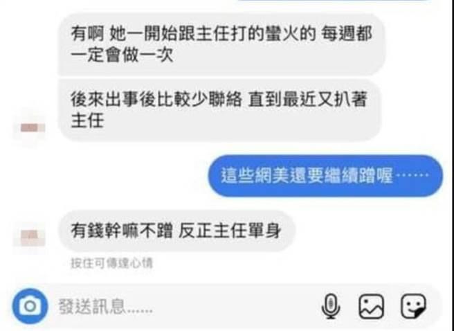 疑似羅志祥助理私訊遭流出。(圖/翻攝自《爆怨2公社》)